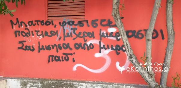 Εδώ, γιατί δεν γράφουν με γκρίκλις; Στην πίσω πλευρά του σχολείου. (8 φωτογραφίες)