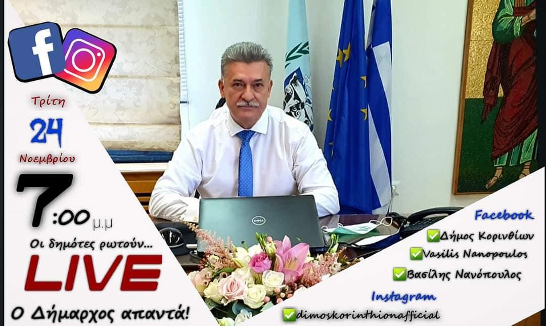 Ανοικτή συνομιλία στα Social Media με τους πολίτες για το Δήμαρχο Κορινθίων.