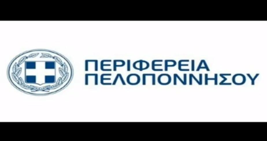 15η τακτική συνεδρίαση του Περιφερειακού Συμβουλίου Πελοποννήσου, 16 Νοεμβρίου 2020