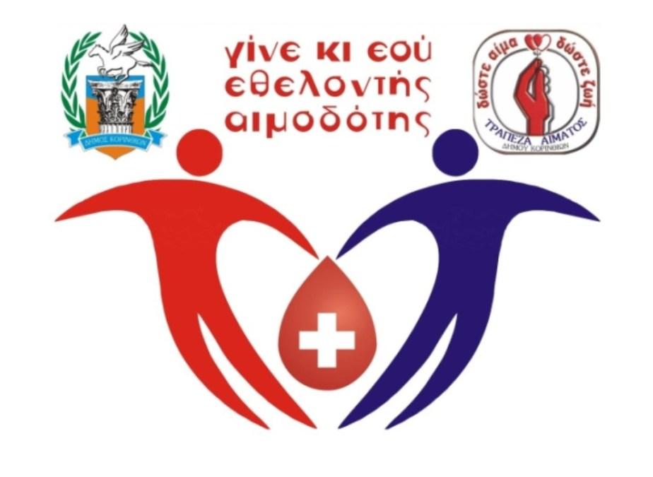 Εθελοντική αιμοδοσία στο Δήμο Κορινθιων