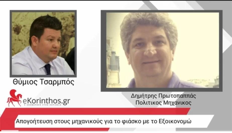 Πρωτοπαππάς: Πρέπει να υπάρχει ουσιαστική συνεργασία με τους επιστημονικούς φορείς για το δήμο Κορινθιων