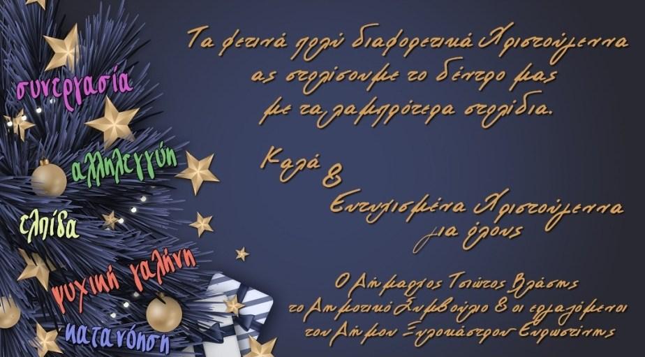 Χριστουγεννιάτικες Ευχές 2020  Δήμος Ξυλοκάστρου – Ευρωστίνης
