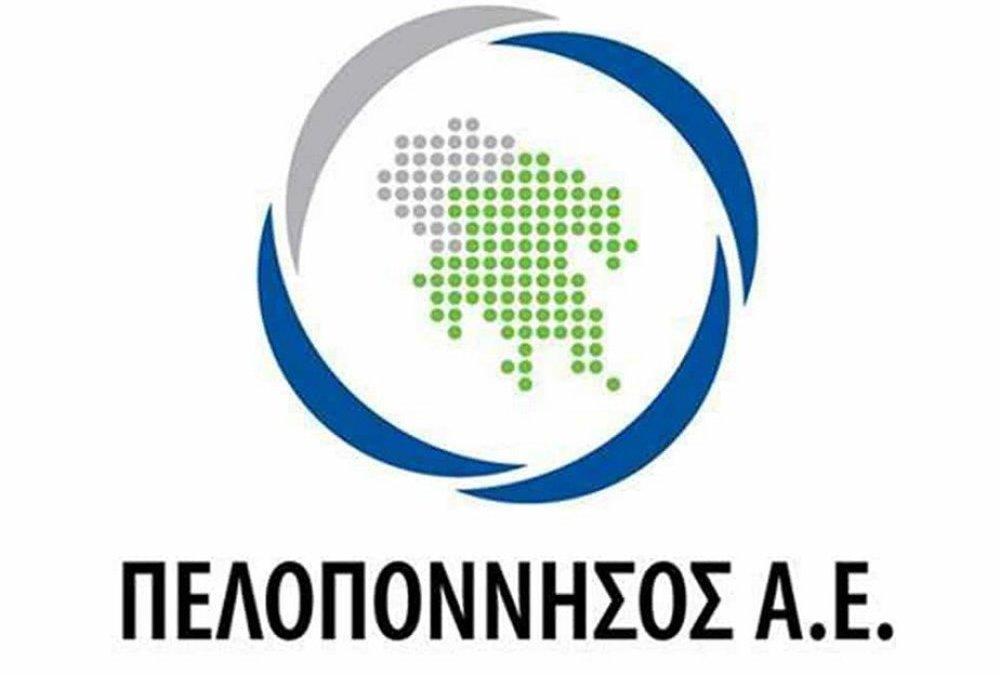 """Την λύση και εκκαθάριση εν λειτουργία της """"Πελοπόννησος"""" Α.Ε. αποφάσισε το Περιφερειακό Συμβούλιο Πελοποννήσου"""