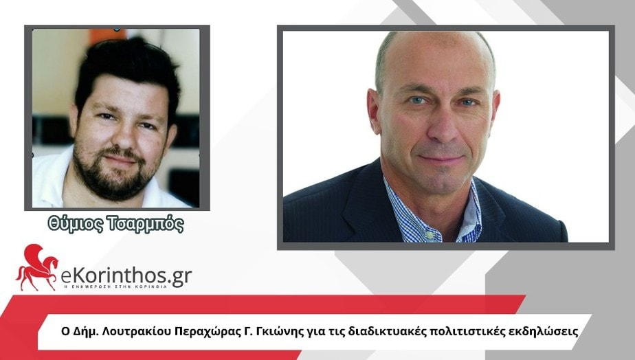 Ο Δήμαρχος Λουτρακίου για την κόντρα σχετικά με τις πολιτιστικές εκδηλώσεις
