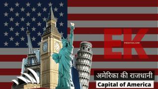America Ki Rajdhani Kya Hai