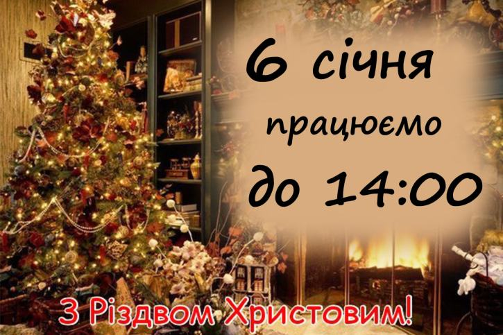 6 січня - працюємо до 14:00