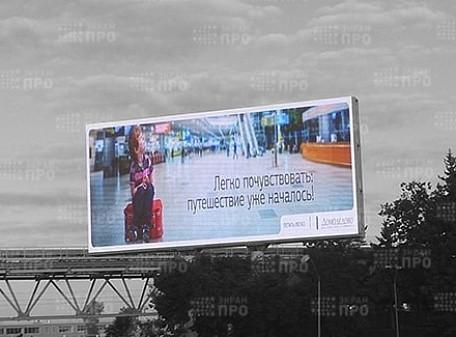 Уличный экран. Аэропорт Домодедово