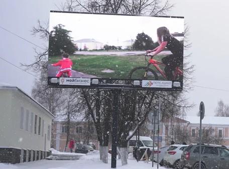 Уличный экран для центра развития бизнеса