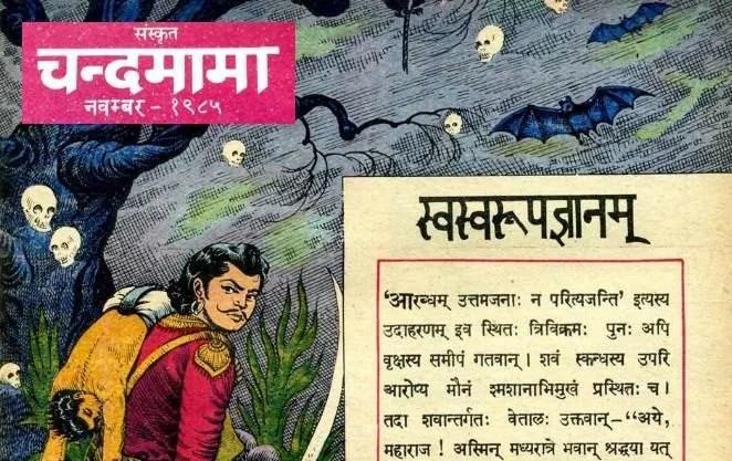 Vikramaditya – Bahagian 5 oleh Uthaya Sankar SB