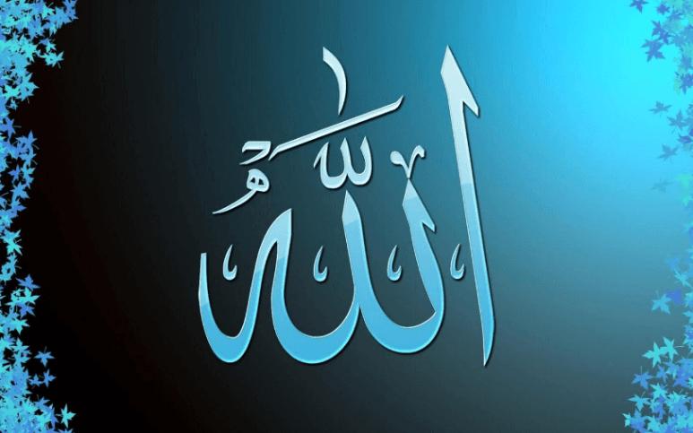 pengertian sifat Allah