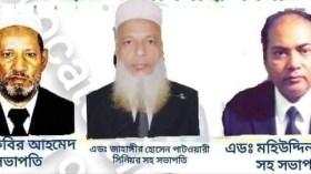 বাংলাদেশ আইনজীবী ঐক্য পরিষদের ৭ দফা দাবি