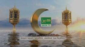 আনুষ্ঠানিকভাবে যাত্রা শুরু করলো লন্ডন-বাংলাদেশভিত্তিক টেলিভিশন চ্যানেল 'দ্বীন টিভি'
