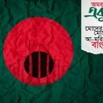 History of 21 February 1952 International Mother Language Day – Bangladesh 2017