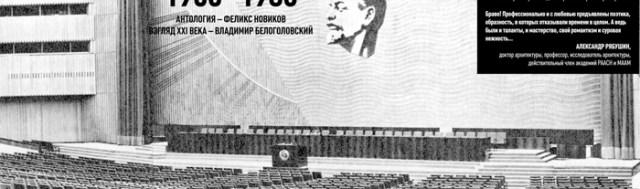 soviet arch