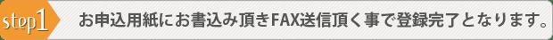 美容広告 エルデザイン WEBサイト制作のご注文方法と流れStep1