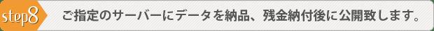 美容広告 エルデザイン WEBサイト制作のご注文方法と流れStep8
