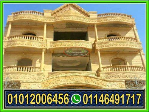 تشطيب واجهات منازل مصرية حجر هاشمى 01146491717