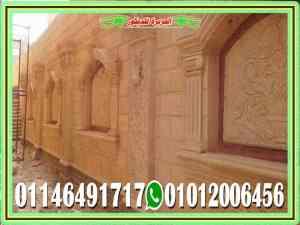 ديكورات اسوار حجر هاشمى هيصم