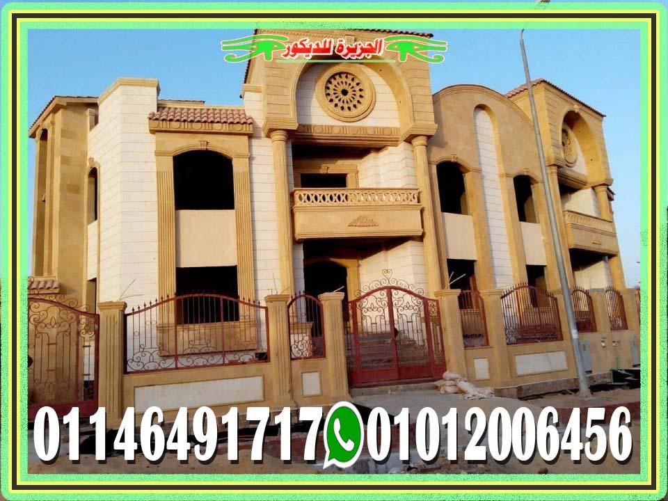 اسعار وانواع الحجر الهاشمي في مصر 01146491717