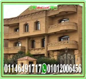 تصميم واجهات منازل مصرية حجر هاشمى 2020