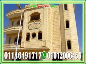 اشكال وتصاميم واجهات منازل مصرية حجر طبيعى