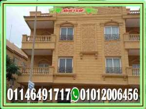 ديكور واجهات منازل حجر هاشمى فى مصر 01012006456