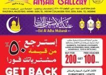 عروض انصار جاليرى الامارات من 24-8-2017 حتى 26-9-2017