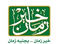 عروض خير زمان مصر من 16 حتى 30 نوفمبر 2017