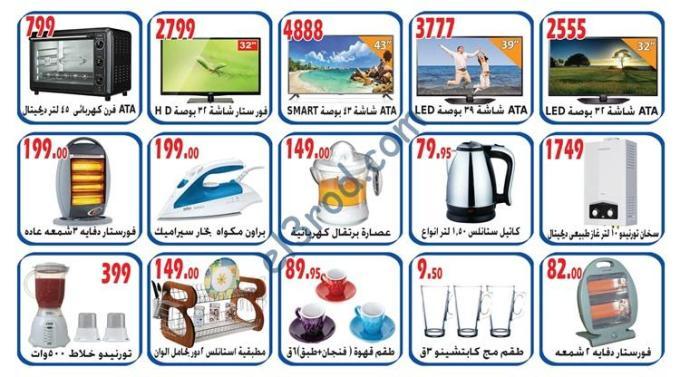 عروض الفرجانى ماركت مصر من 12-10-2017 حتى 27-10-2017