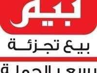 عروض بيم مصر يوم الاثنين 20 نوفمبر 2017
