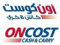 عروض أون كوست الكويت عروض خيالية من 22 حتى 28 نوفمبر 2017
