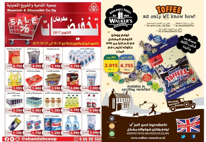 عروض جمعية الشامية والشويخ التعاونية الكويت من 21 حتى 27 أكتوبر 2017