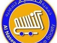 عروض جمعية النسيم التعاونية الكويت من 20 حتى 21 نوفمبر 2017
