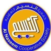 عروض جمعية النسيم التعاونية الكويت مسك الختام من 23 حتى 29 نوفمبر 2017