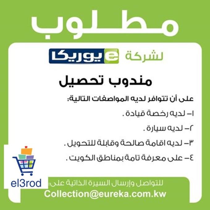 وظائف يوريكا الكويت وظائف