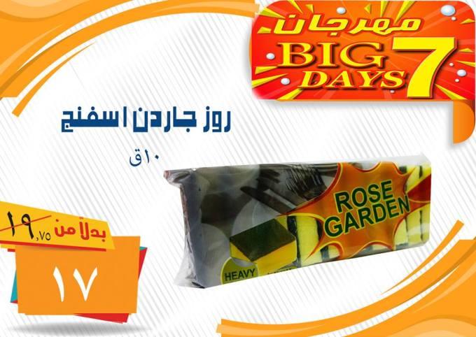 عروض فتح الله جمله ماركت مصر مهرجان من 5 حتى 8 نوفمبر 2017