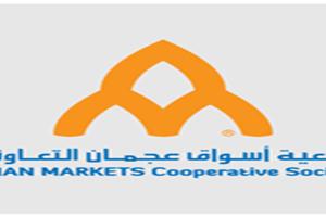 عروض جمعية أسواق عجمان الثلاثاء 12 ديسمبر 2017