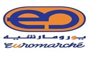 عروض يورومارشيه 14 حتى 11 يناير 2018