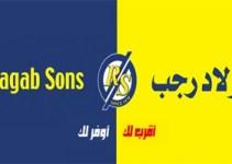 عروض اولاد رجب 13 حتى 24 ديسمبر 2017
