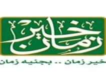 عروض خير زمان 16 حتى 31 ديسمبر 2017