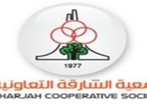عروض جمعية الشارقة التعاونية 14 حتى 31 ديسمبر 2017
