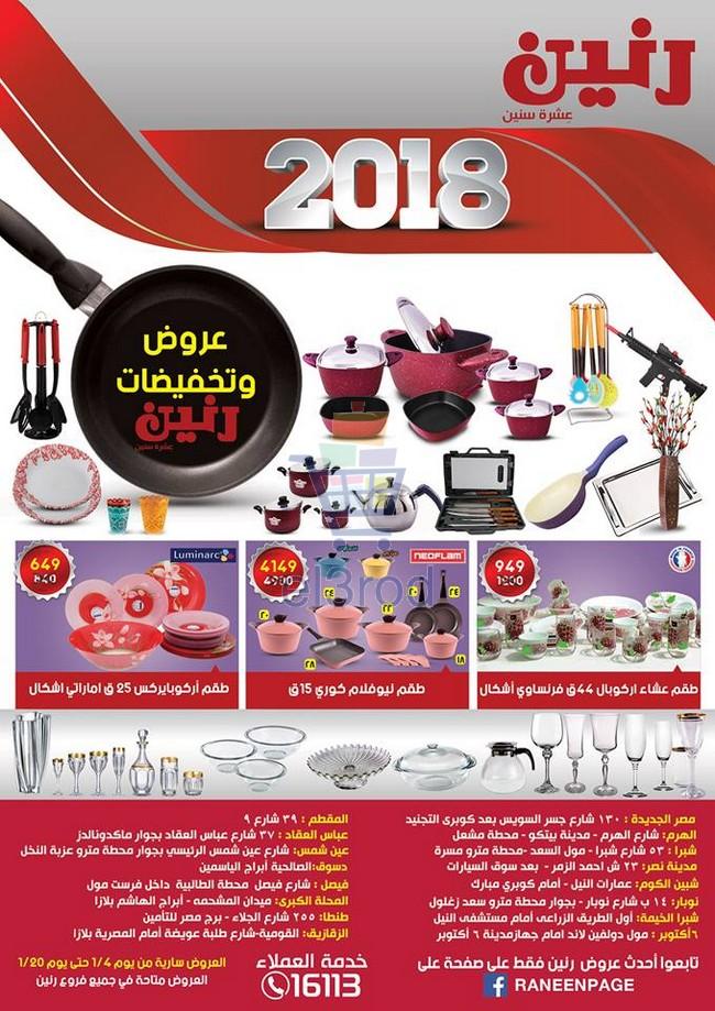 عروض رنين 4 حتى 20 يناير 2018 تخفيضات بداية العام الجديد عروض رنين عروض مصر
