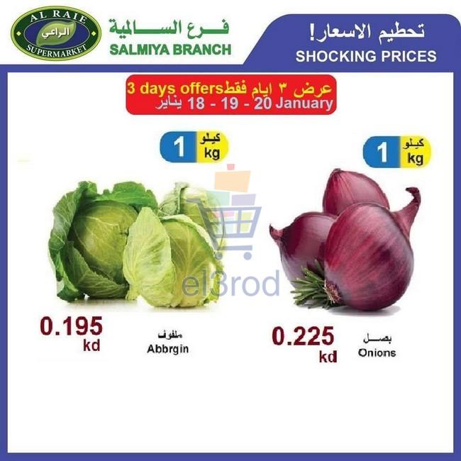 عروض الراعى ماركت السالمية 18 حتى 20 يناير 2018 عروض الراعى ماركت عروض الكويت