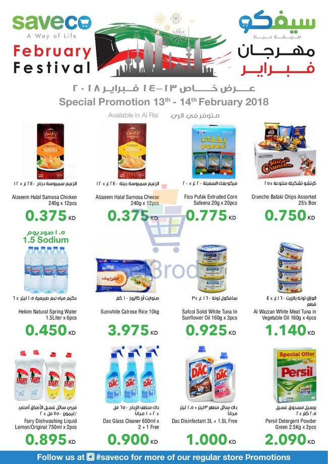 عروض سيفكو من 13 حتى 14 فبراير 2018 عروض الكويت عروض سيفكو
