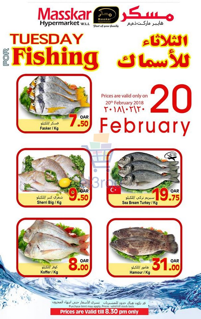 عروض مسكر هايبر ماركت للأسماك الثلاثاء 20 فبراير 2018 عروض قطر عروض مسكر هايبر ماركت