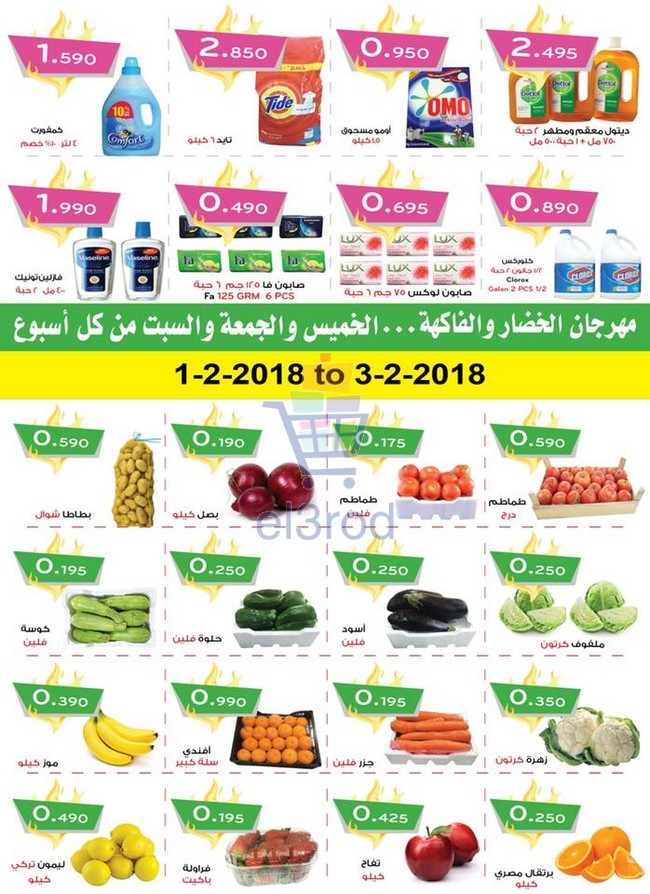 عروض سوق الماسة المركزى الجهراء 1 حتى 6 فبراير 2018 عروض الكويت عروض سوق الماسة المركزى