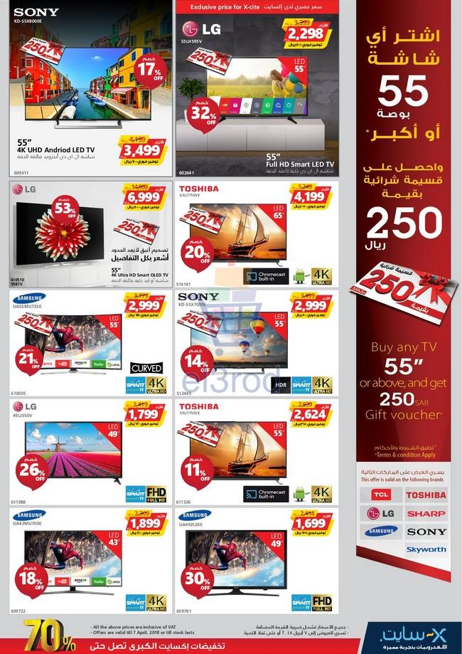 عروض إكسايت Xcite السعودية من 27 مارس حتى 7 ابريل 2018 عروض إكسايت Xcite السعودية عروض السعودية