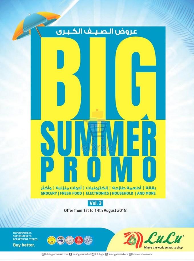 عروض لولو الامارات بنصف السعر من 1 حتى 14 أغسطس 2018 Big Summer Promo عروض الامارات عروض لولو الامارات