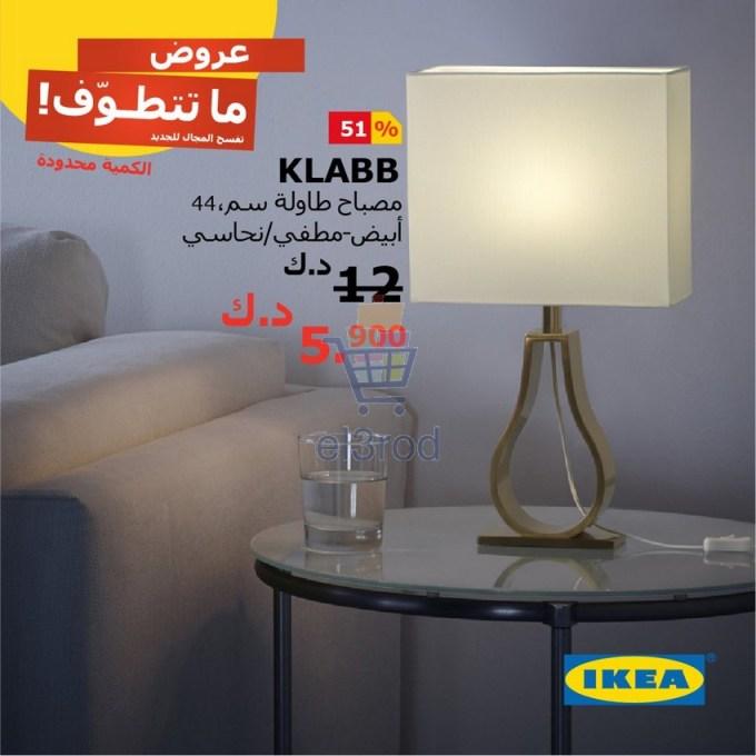 عروض ايكيا الكويت الاحد 5 أغسطس 2018 عروض الكويت عروض ايكيا
