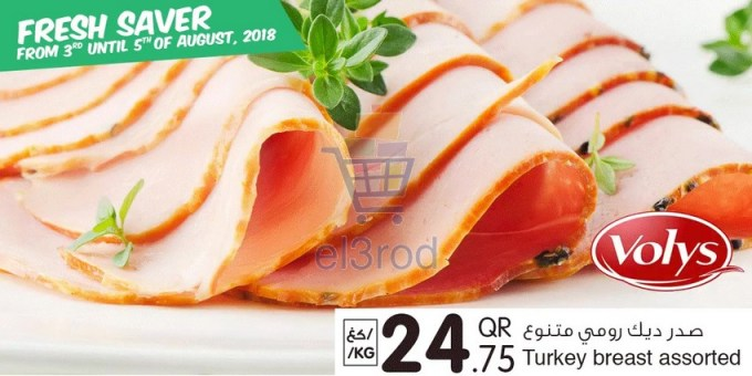 عروض كارفور قطر من 4 حتى 5 أغسطس 2018 Fresh Savers عروض قطر عروض كارفور قطر